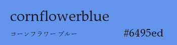 #6495ed, Cornflowerblue, Cornflower Blue, コーンフラワー ブルー
