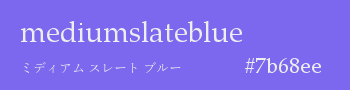 #7b68ee, Mediumslateblue, Medium Slate Blue, ミディアム スレート ブルー