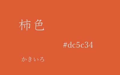 dc5c34, #DC5C34 | 違いが分かる...