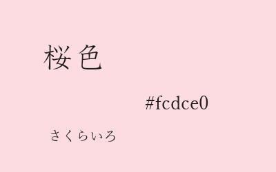 fcdce0, #FCDCE0 | 違いが分かる...