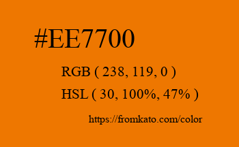 Color: #ee7700