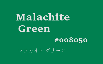 malachite green, #008050