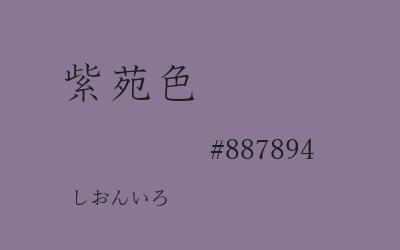 紫苑色, #887894 - - fromkato.com