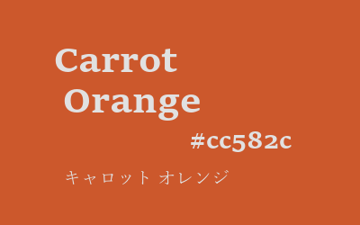 carrot orange, #cc582c