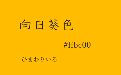向日葵色, chrome yellow, #ffbc00